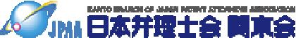 関東会ロゴ